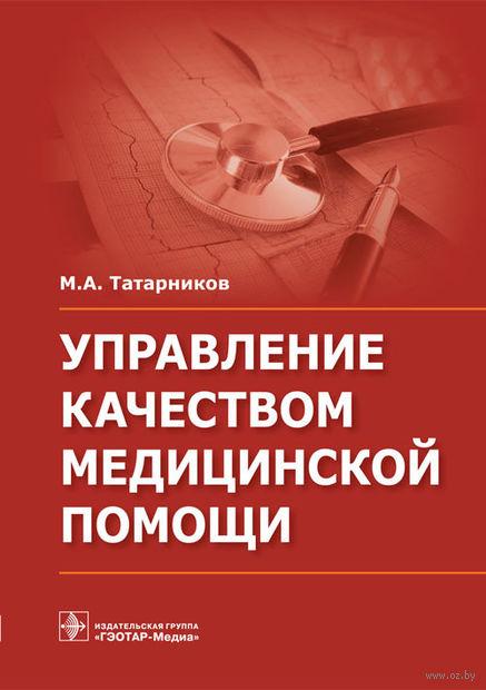 Управление качеством медицинской помощи. Михаил Татарников