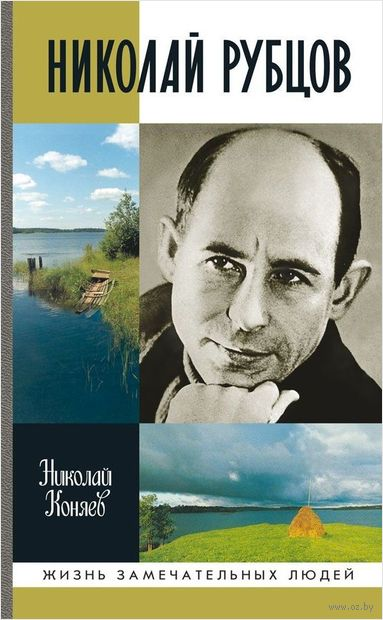 Николай Рубцов. Николай Коняев