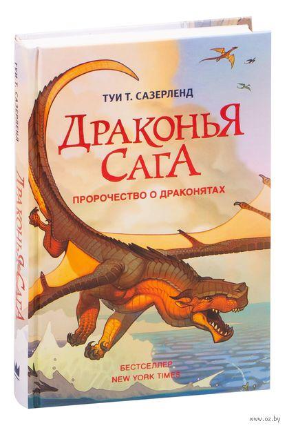 Драконья сага. Пророчество о драконятах. Туи Сазерленд