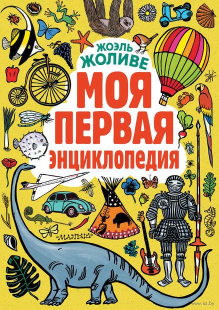 Моя первая энциклопедия. Жоэль Жоливе