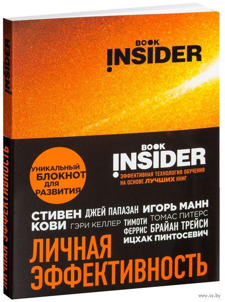 Book Insider. Личная эффективность (огонь). Ицхак Пинтосевич, Григорий Аветов