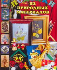 Поделки из природных материалов. Л. Бакланова