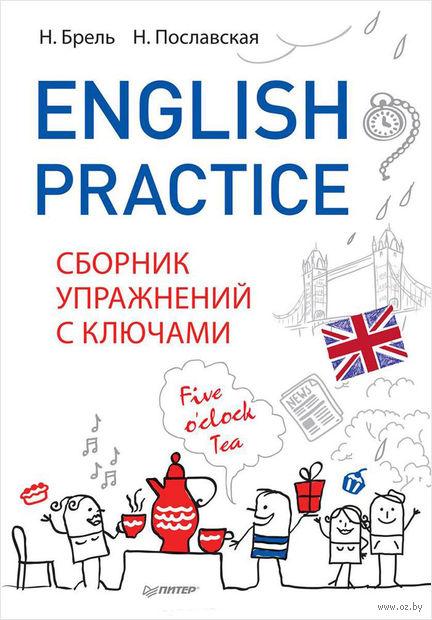 English Practice. Сборник упражнений с ключами — фото, картинка