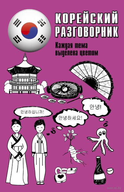 Корейский разговорник — фото, картинка