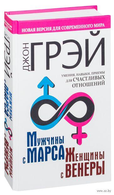 Мужчины с Марса, женщины с Венеры. Новая версия для современного мира. Умения, навыки, приемы для счастливых отношений — фото, картинка
