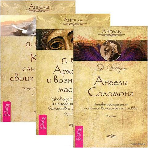 Ангелы Соломона. Архангелы и вознесенные мастера. Как слышать своих ангелов (комплект из 3-х книг) — фото, картинка