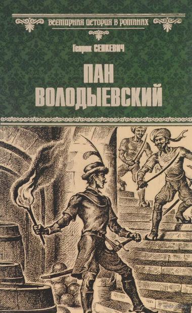 Пан Володыевский — фото, картинка