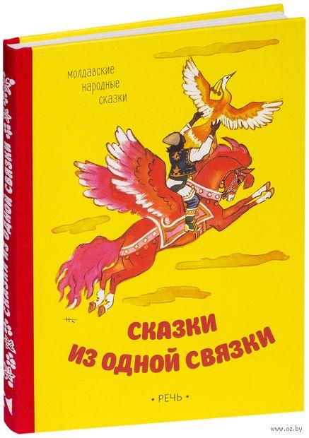 Сказки из одной связки. Молдавские народные сказки — фото, картинка
