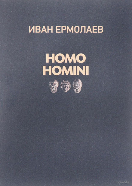 Homo homini — фото, картинка