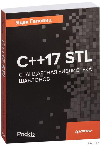 С++17 STL. Стандартная библиотека шаблонов — фото, картинка
