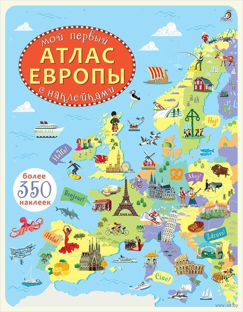 Мой первый атлас Европы (+ наклейки) — фото, картинка
