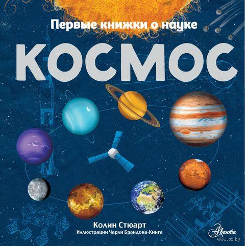 Космос — фото, картинка