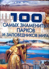 100 самых знаменитых парков и заповедников мира. Татьяна Шереметьева