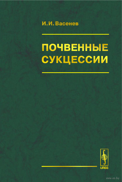 Почвенные сукцессии. Иван Васенев