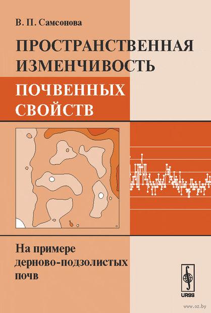 Пространственная изменчивость почвенных свойств. На примере дерново-подзолистых почв. Вера  Самсонова