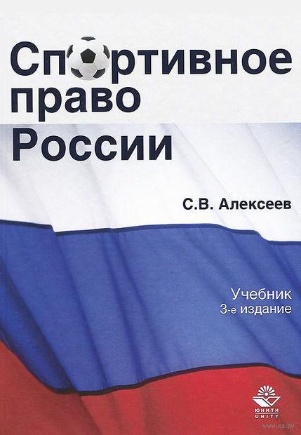 Спортивное право России. Сергей Алексеев