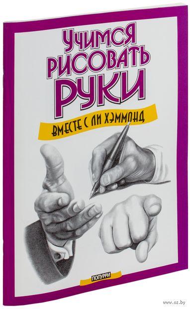 Учимся рисовать руки. Ли Хэммонд
