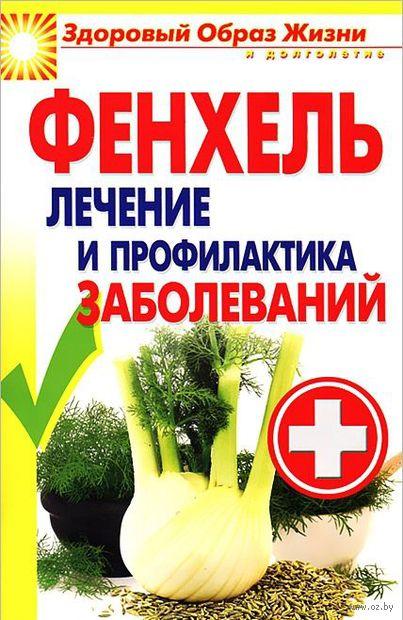 Фенхель. Лечение и профилактика заболеваний. Виктор Зайцев