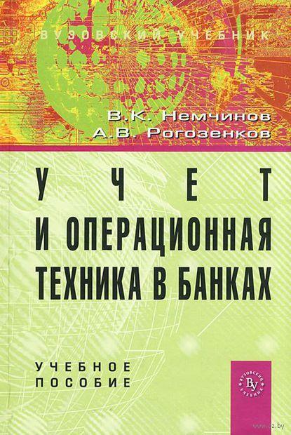 Учет и операционная техника в банках. Александр Рогозенков, Валерий Немчинов