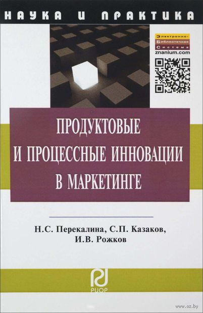 Продуктовые и процессные инновации в маркетинге. Н. Перекалина, С. Казаков, И. Рожков