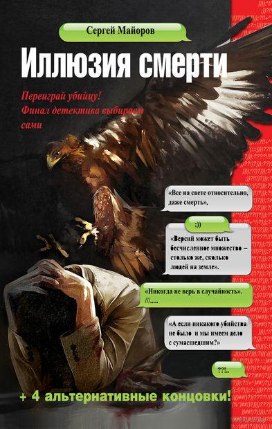 Иллюзия смерти. Сергей Майоров
