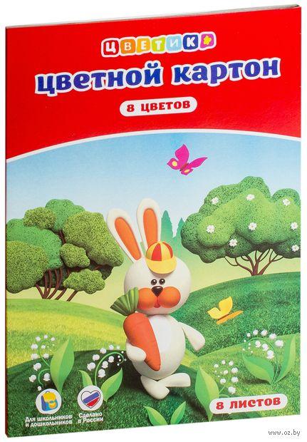 """Картон цветной """"Цветик"""" (8 цветов, 8 листов, А-4)"""