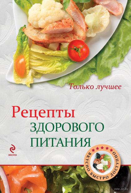Рецепты здорового питания. К. Жук
