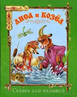 Лиса и козел — фото, картинка