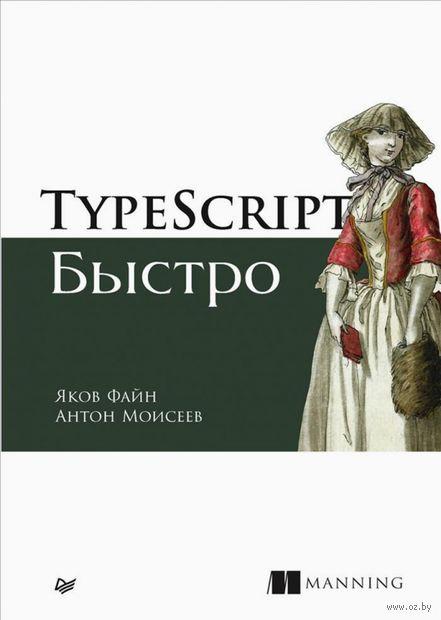 TypeScript быстро — фото, картинка