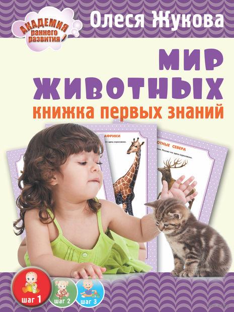 Мир животных. Книжка первых знаний. Олеся Жукова