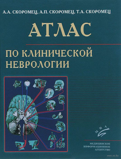 Атлас по клинической неврологии. Александр Скоромец, Анна Скоромец, Тарас Скоромец
