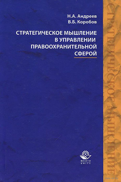 Стратегическое мышление в управлении правоохранительной сферой. Виктор Коробов, Николай Андреев