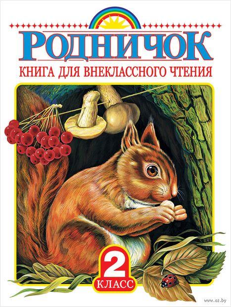 Родничок. Книга для внеклассного чтения. 2 класс — фото, картинка