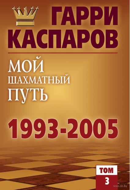 Мой шахматный путь. 1993-2005 — фото, картинка