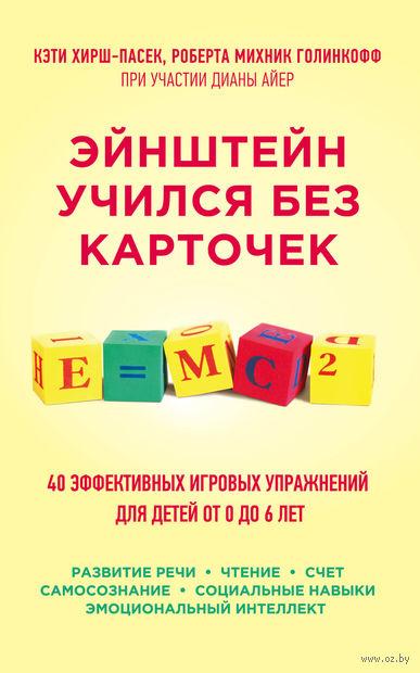 Эйнштейн учился без карточек. 40 эффективных игровых упражнений для детей от 0 до 6 лет — фото, картинка
