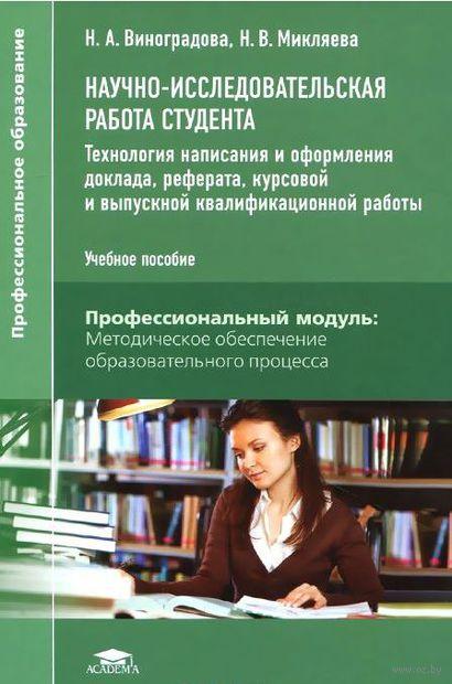 Научно-исследовательская работа студента. Надежда Виноградова, Наталья Микляева