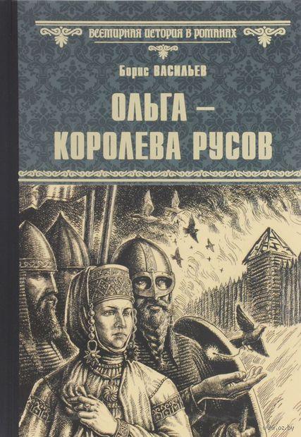 Ольга - королева русов. Борис Васильев