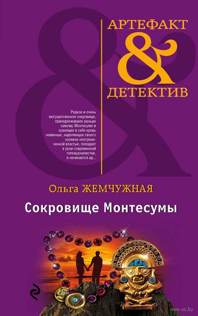Сокровище Монтесумы. Ольга Жемчужная
