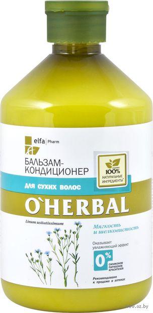 """Бальзам-кондиционер для волос """"Мягкость и шелковистость"""" (500 мл)"""