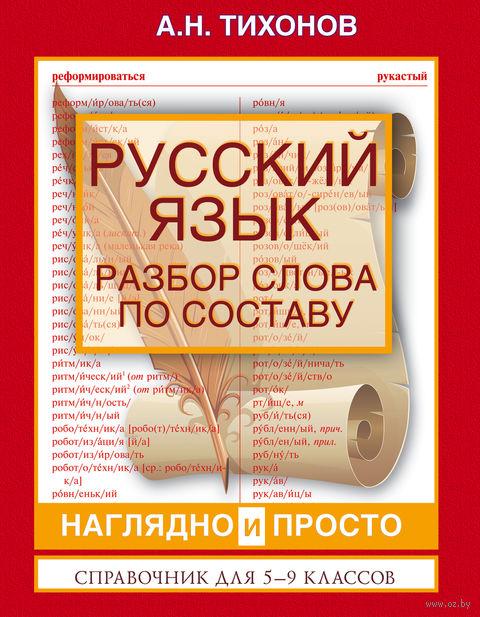 Русский язык. Разбор слова по составу. Александр Тихонов