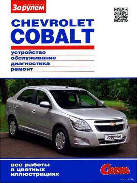 Chevrolet Cobalt. Руководство по ремонту и эксплуатации — фото, картинка