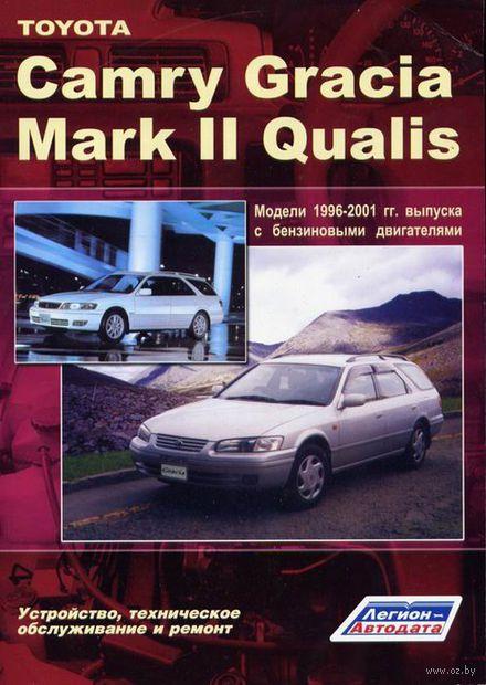 Toyota Camry Gracia / Mark II Qualis 1996-2001 гг. Устройство, техническое обслуживание и ремонт — фото, картинка