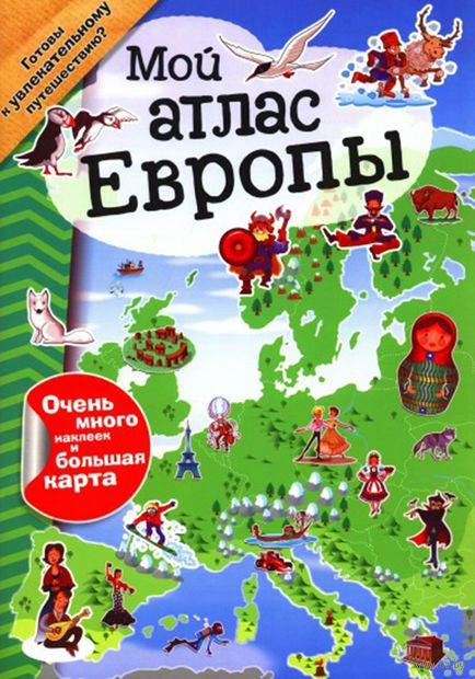 Мой атлас Европы (с наклейками) — фото, картинка