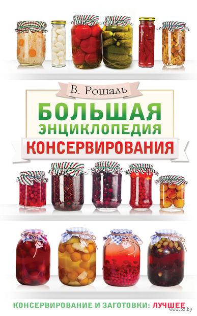 Большая энциклопедия консервирования — фото, картинка