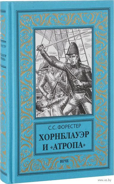 Хорнблауэр и Атропа — фото, картинка