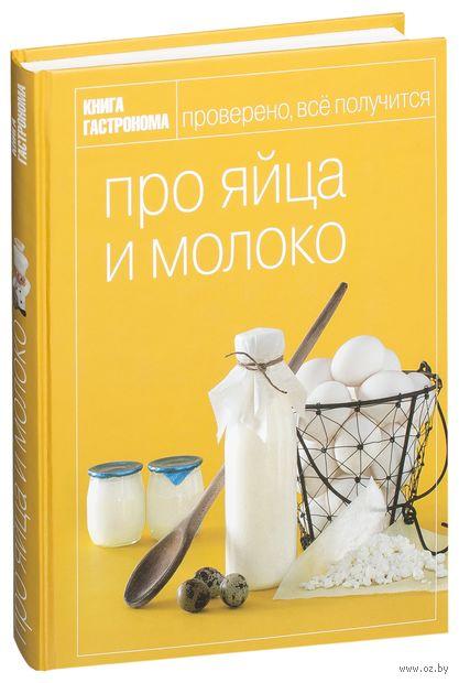 Про яйца и молоко