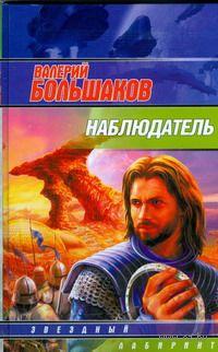 Наблюдатель. Валерий Большаков