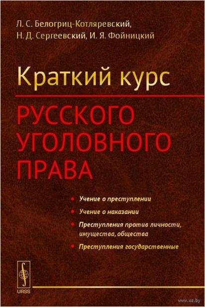 Краткий курс русского уголовного права — фото, картинка
