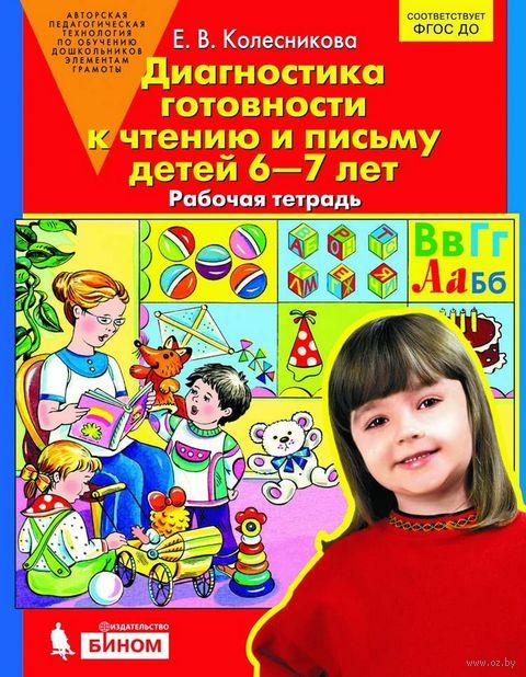 Диагностика готовности к чтению и письму детей 6-7 лет. Рабочая тетрадь — фото, картинка