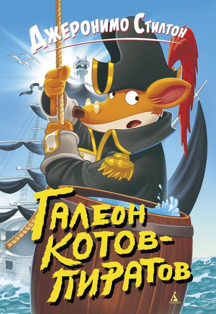Галеон котов-пиратов — фото, картинка